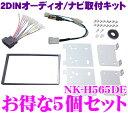 2DINオーディオ/ナビ取付キット NK-H565DE 5個セット ホンダ ...