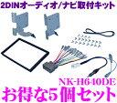 2DINオーディオ/ナビ取付キット NK-H640DE 5個セット 【ホンダ ステップワゴン RP系 (H27/4〜) オーディオレス車】 【NKK-H89D/KJ-H60DE同一適合商品】