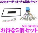 オーディオ取付キット NK-S710D 5個セット オーディオ/ナビ取付キット 【スズキ2DIN汎用 ハスラー/ワゴンR/パレット/ラパン等 適合 ステアリング対応/車速信号用コネクター付 KK-S25FP/NKK-S71D同一適合商品】