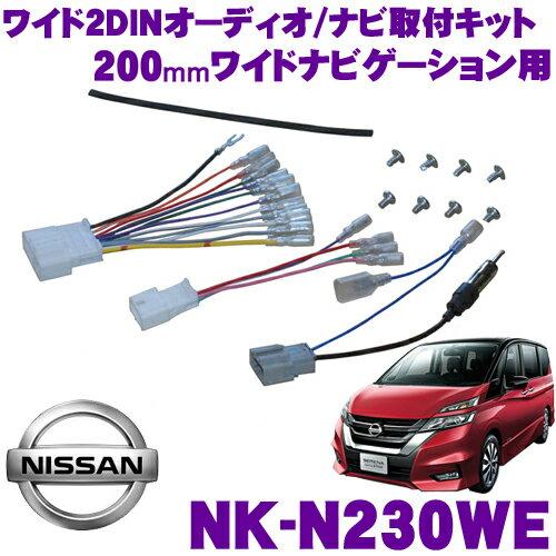 カーナビ・カーエレクトロニクス, その他 2DIN NK-N230WE 200mm 20PNKK-N62P