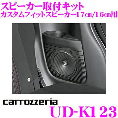 カーナビ・カーエレクトロニクス, その他  UD-K123 17cm16cm