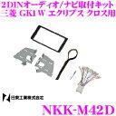 日東工業 NITTO NKK-M42D三菱 GK1W エクリプス クロス用オー...