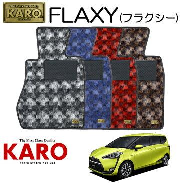 KARO カロ FLAXY(フラクシー)3696 NHP170G用 フロアマット5点セット 【NHP170G用 シエンタハイブリッド/純正S/FF車】