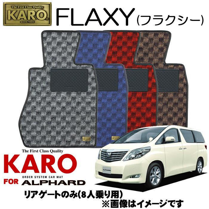 アクセサリー, フロアマット KARO FLAXY() 2323 (H20)8