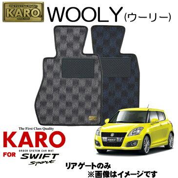 KARO カロ WOOLY(ウーリー) 3099 スイフトスポーツ用フロアマット 【スイフト(ZC32S)/リアゲートのみ】