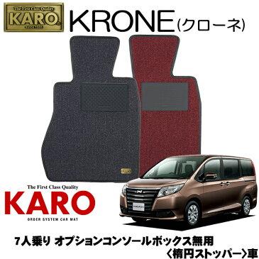 KARO カロ KRONE(クローネ) 3470 ノア用 フロアマット7点セット 【ノア 80系/7人乗り オプションコンソールボックス無用 (楕円ストッパー)】
