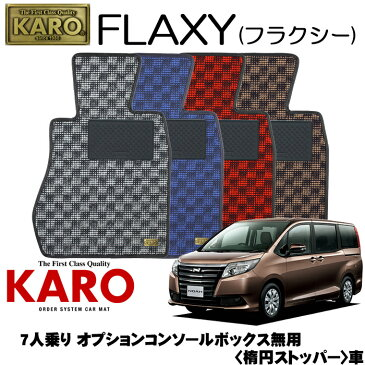 KARO カロ FLAXY(フラクシー) 3470 ノア用 フロアマット7点セット 【ノア 80系/7人乗り オプションコンソールボックス無用 (楕円ストッパー)】