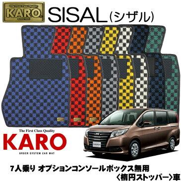 KARO カロ SISAL(シザル) 3470 ノア用 フロアマット7点セット 【ノア 80系/7人乗り オプションコンソールボックス無用 (楕円ストッパー)】