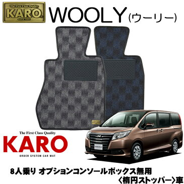 KARO カロ WOOLY(ウーリー) 3471 ノア用 フロアマット7点セット 【ノア 80系/8人乗り オプションコンソールボックス無用 (楕円ストッパー)】