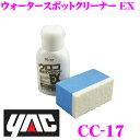 YAC ヤック CC-17 ウォータースポットクリーナー EX 【強力ウロコ除去コンパウンド!】