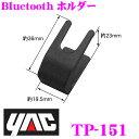 YAC ヤック TP-151 Bluetooth ホルダー