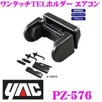 YAC ヤック PZ-576ワンタッチTELホルダー エアコン