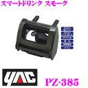 【4/23-28はP2倍】YAC ヤック PZ-385 ドリンクホルダー スマ...