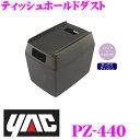 YAC ヤック PZ-440ゴミ箱ティッシュホールドダスト