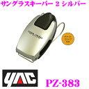 【4/23-28はP2倍】YAC ヤック PZ-383 サングラスクリップ サ...