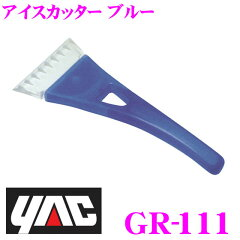 【カードOK!!】YAC★ヤック GR-111 整備用品 アイスカッター ブルー