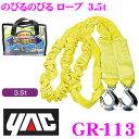 【4/23-28はP2倍】YAC ヤック GR-113 のびるのびるロープ 3.5...