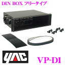 YAC ヤック VP-D1 DIN BOX フリータイプ