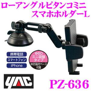 【只今エントリーでポイント9倍!!】【カードOK!!】YAC★ヤック PZ-636 ローアングルピタンコミ...