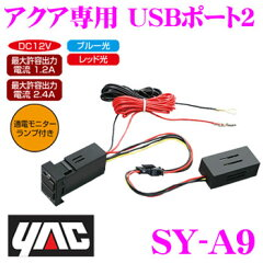 【カードOK!!】YAC★ヤック SY-A9 アクア専用USBポート2【トヨタ アクア(NHP10)専用】