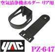 YAC ヤック PZ-647 空気清浄機ホルダー リア用 【ヘッドレストに取付け】