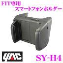 YAC ヤック SY-H4 FIT専用スマートフォンホルダー 【ホンダ FIT専用】 【適合形式:DAA-GP5/DAA-GP6/DBR-GK3/DBR-GK4/DBR-GK5/DBR-GK6】