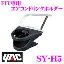 【4/9〜4/16はエントリーで最大P38.5倍】YAC ヤック SY-H5 FI...