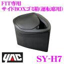 YAC ヤック SY-H7 FIT専用サイドBOXゴミ箱(運転席用) 【ホン...