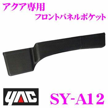 【在庫あり即納!!カードOK!!】YAC★ヤック SY-A12 アクア専用フロントパネルポケット 【トヨタ ...