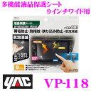 YAC ヤック VP-118 多機能液晶保護シート 9インチワイド用 【カーナビ等の液晶を綺麗に保つ!】