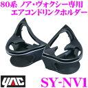 YAC ヤック SY-NV1 トヨタ 80系 ノア ヴォクシー専用 エアコ...