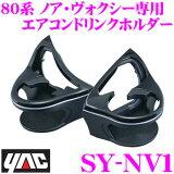 YAC ヤック SY-NV1 トヨタ 80系 ノア ヴォクシー専用 エアコンドリンクホルダー