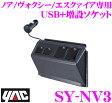YAC ヤック SY-NV3 80系ノア ヴォクシー エスクァイア専用USB+増設ソケット 【適合型式:ノア ヴォクシー エスクァイアZWR/ZRR80系】