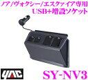 YAC ヤック SY-NV3 80系ノア ヴォクシー エスクァイア専用USB+増設ソケット 【適合型式:ノア ヴォクシー エスクァイアZWR/ZRR80系 MC前】