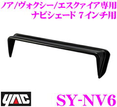 【当店在庫あり即納!!】【カードOK!!】YAC★ヤック SY-NV6 80系ノア・ヴォクシー・エスクァイア...