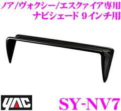 【当店在庫あり即納!!】【カードOK!!】YAC★ヤック SY-NV7 80系ノア・ヴォクシー・エスクァイア...