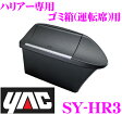 【只今エントリーでポイント5倍!!】YAC ヤック SY-HR3 ハリアー専用 サイドBOXゴミ箱 運転席用 【トヨタ ハリアー 60系 専用】