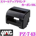 【4/23-28はP2倍】YAC ヤック PZ-743 スマートアップドリンク...