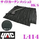YAC ヤック L-314サイドカーテンメッシュ2 BK L【日差しカッ...