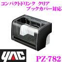 【4/23-28はP2倍】YAC ヤック PZ-782 コンパクトドリンク ブ...