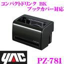 【4/23-28はP2倍】YAC ヤック PZ-781 コンパクトドリンク ブ...