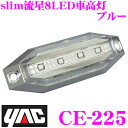 YAC ヤック トラック用品 CE-225 slim流星8LED車高灯 ブルー DC12/24V