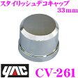 YAC ヤック トラック用品 CV-261 スタイリッシュデコキャップ 33mm 樹脂製(クロームメッキ) 【高さ40mm/10個入り】