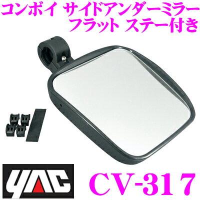 外装用品, ミラー YAC CV-317 !