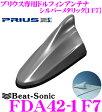 【本商品エントリーでポイント9倍!!】Beat-Sonic ビートソニック FDA42-1F7 30系プリウス/プリウスPHV/プリウスα専用 FM/AMドルフィンアンテナTYPE4 【純正ポールアンテナをデザインアンテナに! シルバーメタリック(1F7)】