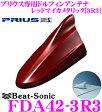 【本商品エントリーでポイント9倍!!】Beat-Sonic ビートソニック FDA42-3R3 30系プリウス/プリウスPHV/プリウスα専用 FM/AMドルフィンアンテナTYPE4 【純正ポールアンテナをデザインアンテナに! レッドマイカメタリック(3R3)】