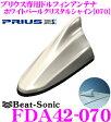Beat-Sonic ビートソニック FDA42-070 30系プリウス/PHV/プリウスα専用 FM/AMドルフィンアンテナTYPE4 【純正ポールアンテナをデザインアンテナに! ホワイトパールクリスタルシャイン(070)】