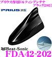 Beat-Sonic ビートソニック FDA42-202 30系プリウス/プリウスPHV/プリウスα専用 FM/AMドルフィンアンテナTYPE4 【純正ポールアンテナをデザインアンテナに! 純正色塗装済み:ブラック(202)】