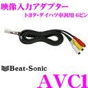 Beat-Sonic ビートソニック AVC1 映像入力アダプター 【純正ナビにビデオ入力ができる!】 【トヨタ レクサス 日産 マツダ トヨタ ダイハツディーラーオプション等】
