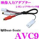 Beat-Sonic ビートソニック AVC9 音声入力アダプター 【純正デッキにオーディオがつながる!】 【スバル レガシィ/アウトバック用】
